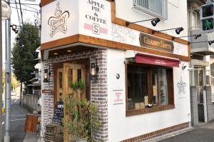 misyuku shop m01 300x199 - ホッとさせる手土産♡ダイエット中のおやつにも【グラニースミス】